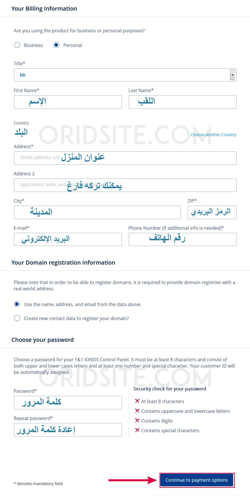كتابة المعلومات الشخصية لإنشاء حساب في موقع 1and1 IONOS