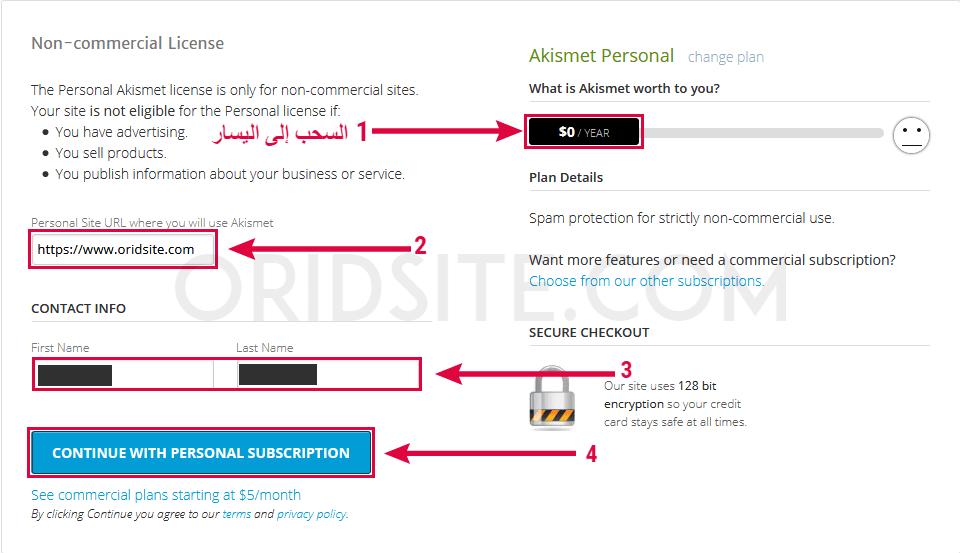 إختيار الخطة المجانية لإضافة Akismet
