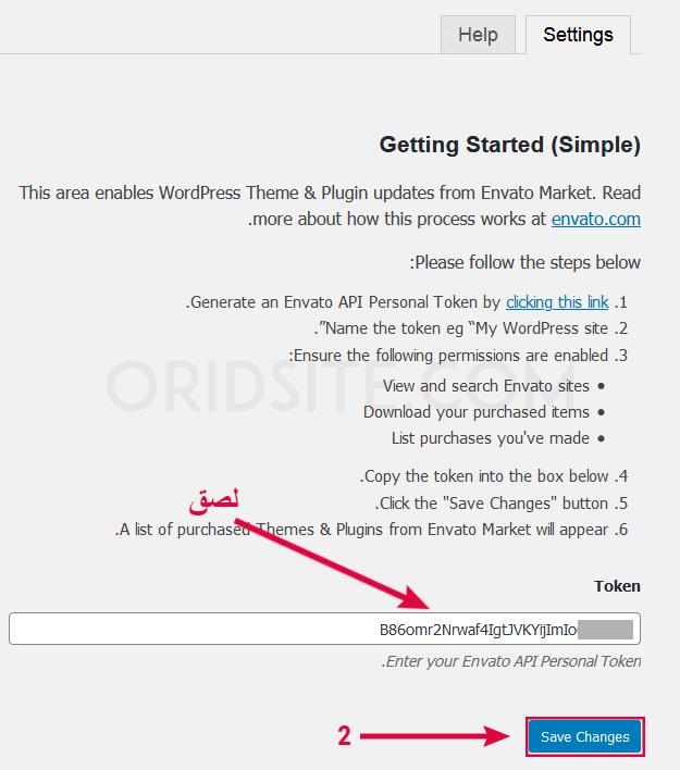 تفعيل قالب Enfold بإستخدام API Token