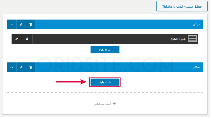 إضافة بلوك ثاني للصفحة الرئيسية
