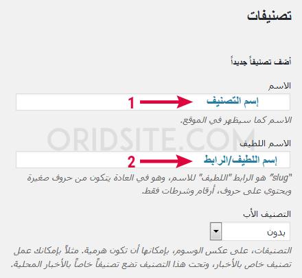 إضافة تصنيف في لوحة تحكم ووردبريس - شرح wordpress