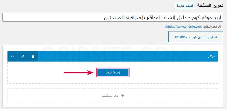 إضافة بلوك للصفحة الرئيسية