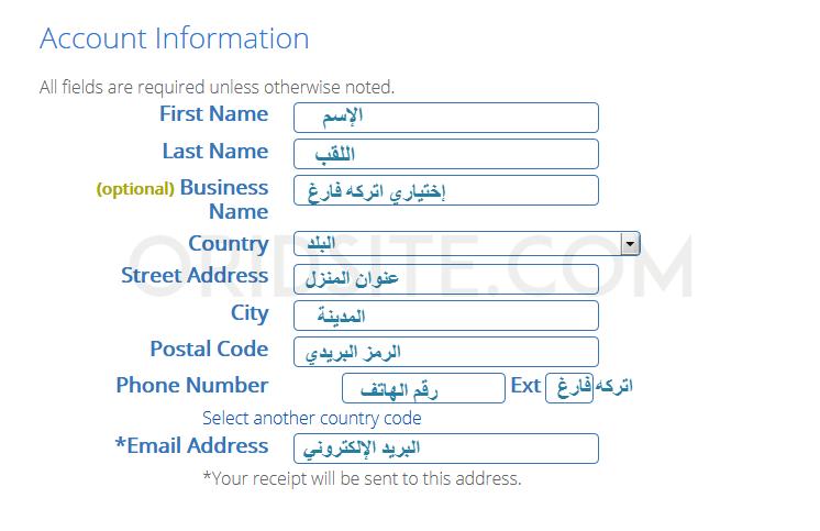 البيانات الشخصية لحساب bluehost - انشاء موقع اخباري