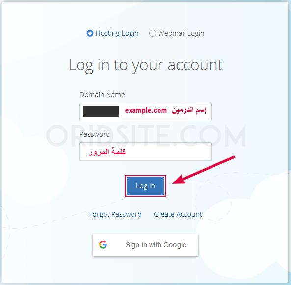 الدخول إلى حساب بلو هوست