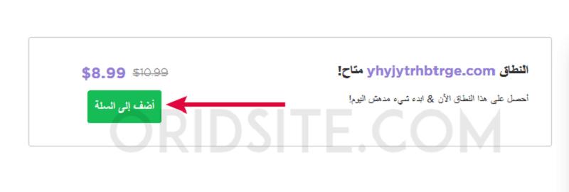 إنشاء صفحة ويب - حجز دومين بواسطة هوستنجر