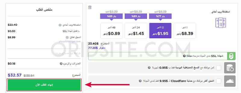 إنشاء صفحة ويب - انهاء طلب شراء استضافة و دومين من هوستينجر
