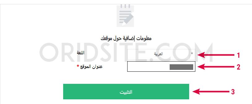 إختيار لغة الموقع و اسم الموقع – كيف تنشئ موقع الكتروني