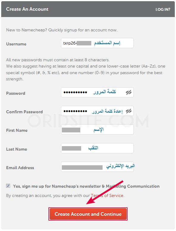انشاء حساب على استضافة Namecheap