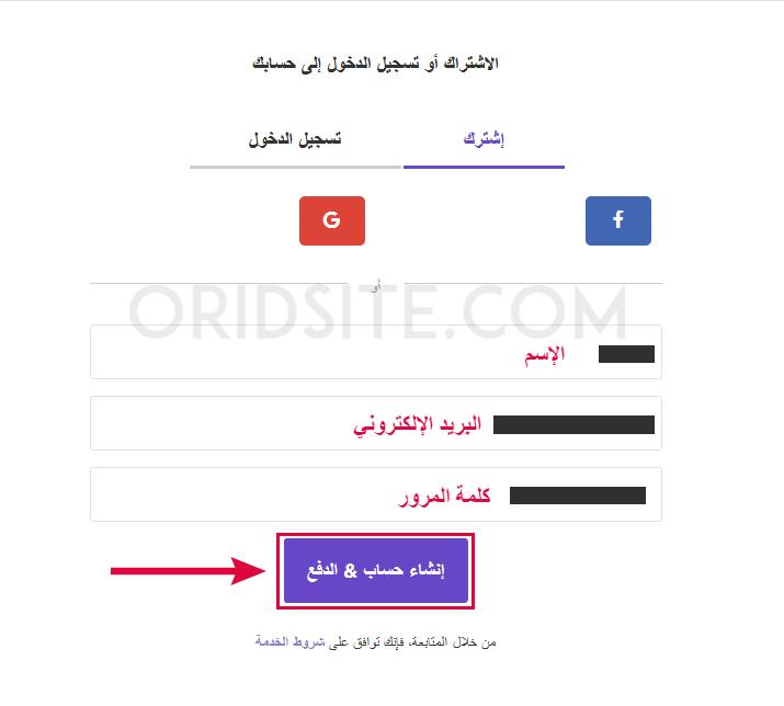 إنشاء حساب في استضافة هوستنجر - انشاء صفحة ويب جديدة