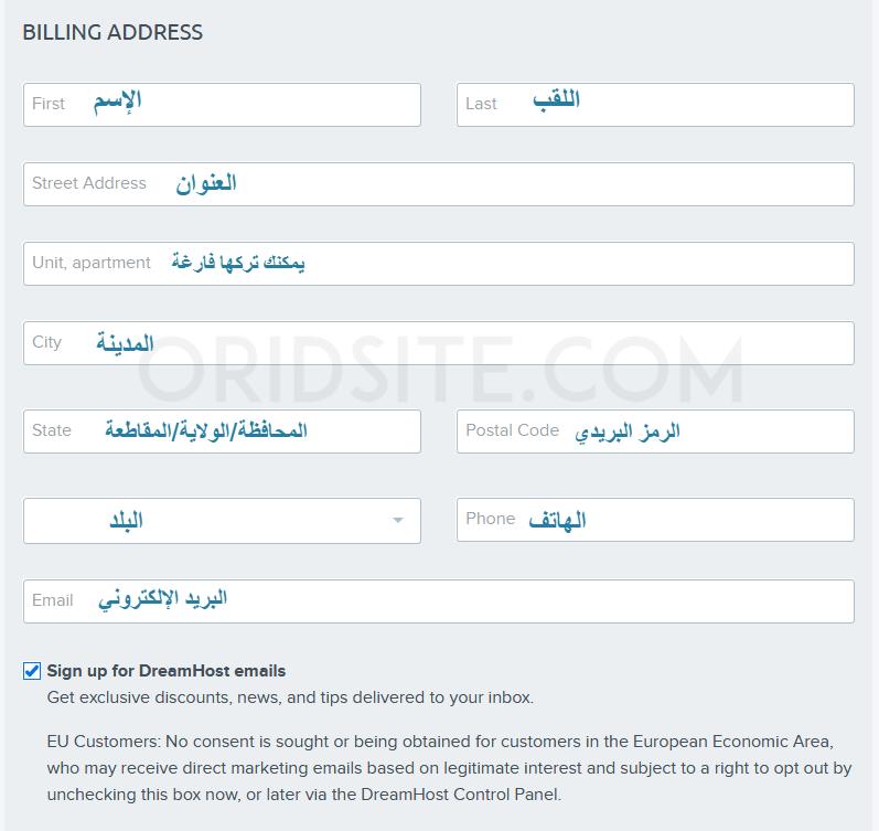 كتابة المعلومات الشخصية في إستضافة Dreamhost