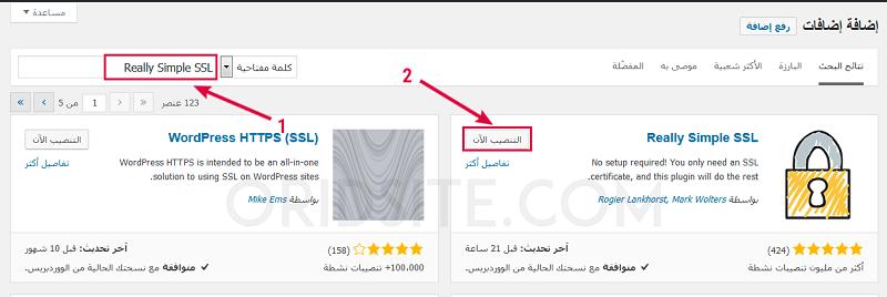 تثبيت اضافة Really Simpe SSL - طريقة انشاء مدونة