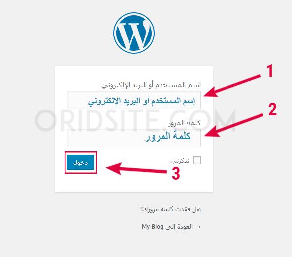 الدخول إلى لوحة تحكم ووردبريس -شرح wordpress