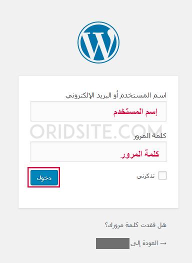 كيفية إنشاء صفحة ويب - الدخول إلى لوحة تحكم ووردبريس