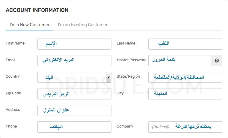 كتابة بيانات الشخصية لفتح حساب في fastcomet