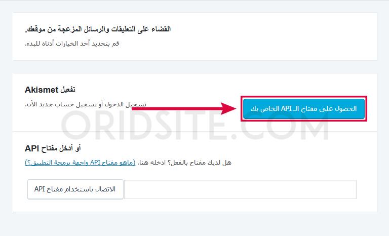 الحصول على مفتاح ال API الخاص لتفعيل اضافة Akismet