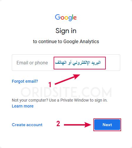 انشاء حساب جوجل أناليتكس Google Analytics