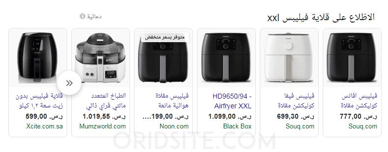 اعلان جوجل حول المنتجات