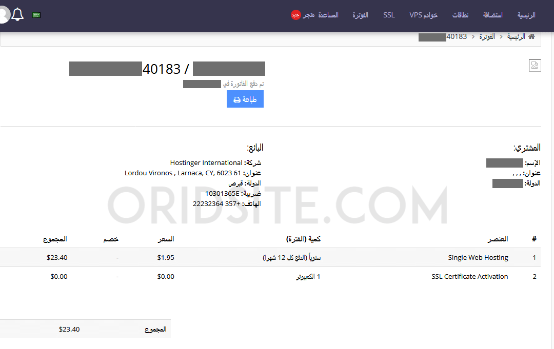 فاتورة شراء استضافة هوستينجر - كيف اسوي موقع الكتروني