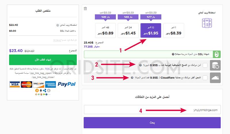 شراء استضافة hostinger