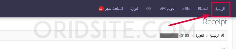 الصفحة الرئيسية للوحة تحكم استضافة هوستنجر