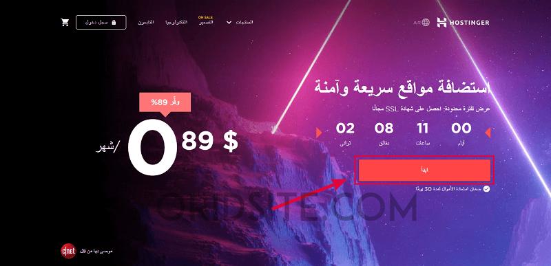 إنشاء صفحة ويب - الصفحة الرئيسية لاستضافة هوستنجر