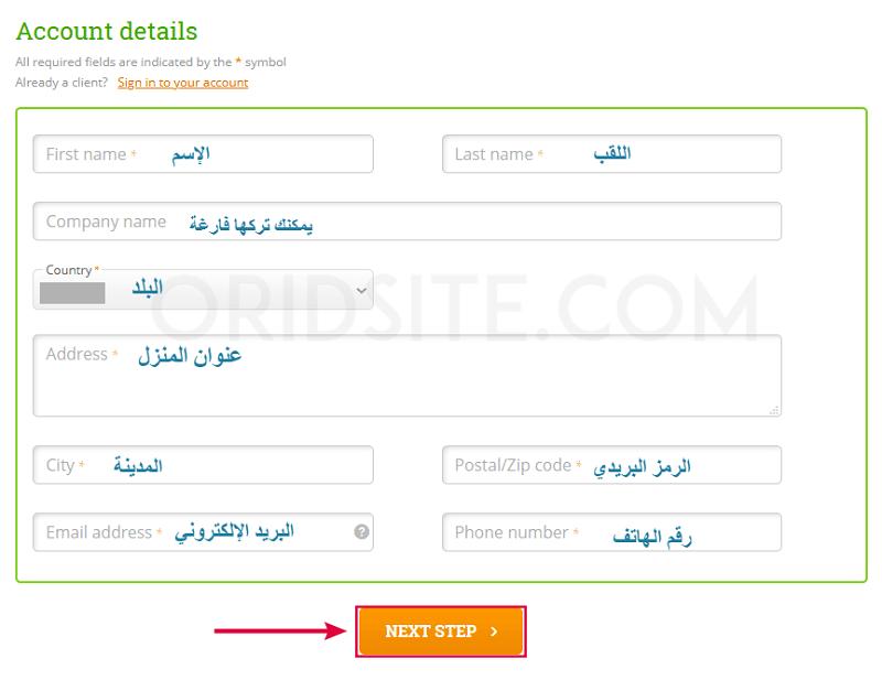 بيانات الشخصية لفتح حساب على هوست بابا
