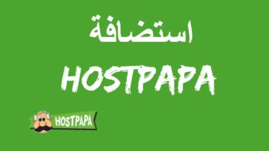 استضافة هوست بابا hostpapa