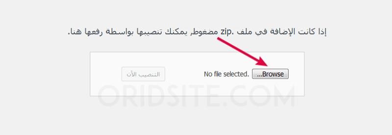 رفع إضافة Envato على ووردبريس
