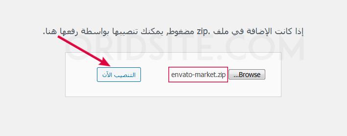 تثبيت اضافة Envato Market