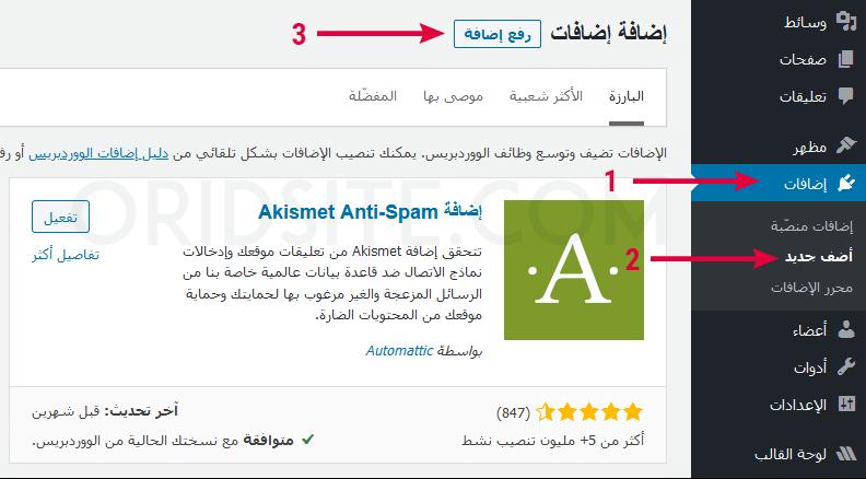 رفع ملف اضافة Envato Market WordPress Plugin