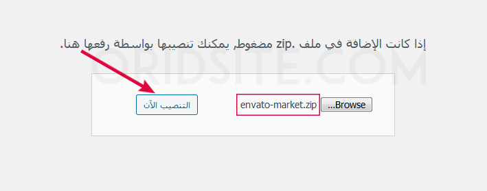 تثبيت إضافة Envato Market