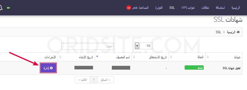 إدارة شهادة SSL على استضافة هوستنجر - عمل صفحة ويب