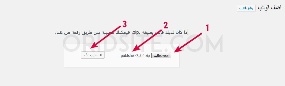 تثبيت قالب publisher على ووردبريس