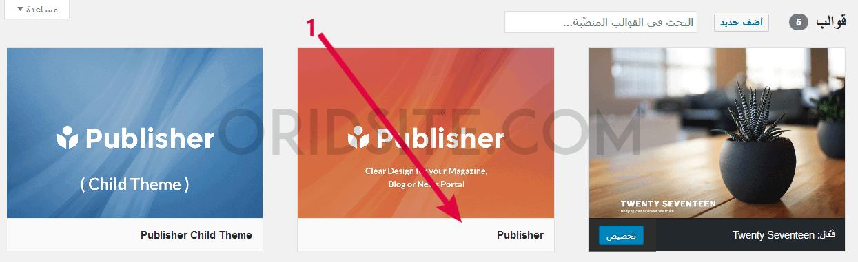تفعيل قالب publisher