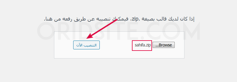 تثبيت قالب صحيفة Sahifa على ووردبريس