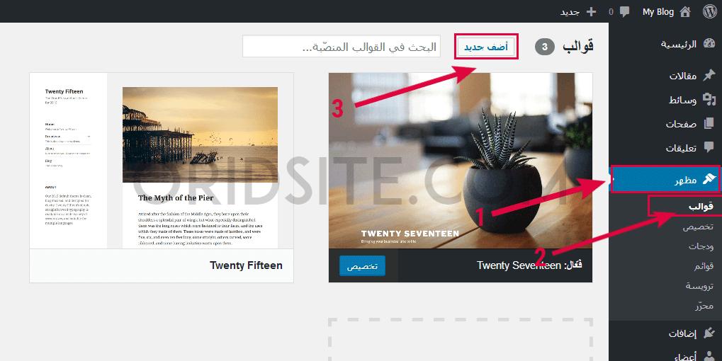 تثبيت قالب Publisher على ووردبريس -خطوات عمل موقع ويب
