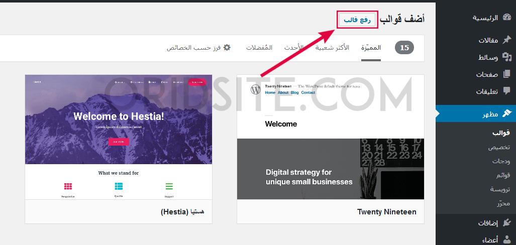 تثبيت قالب Publisher على ووردبريس - خطوات عمل موقع ويب