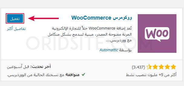 عمل متجر الكتروني - تفعيل اضافة WooCommerce