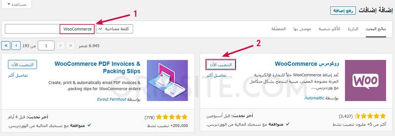 عمل متجر الكتروني - تثبيت إضافة WooCommerce