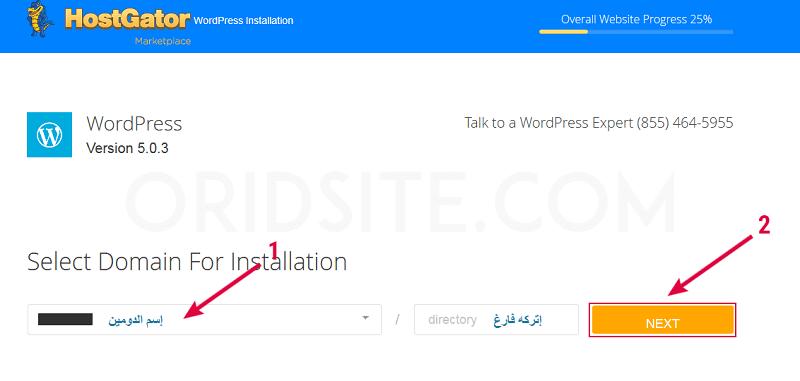 كيفية عمل ويب سايت - تثبيت ووردبريس على استضافة هوست جيتور