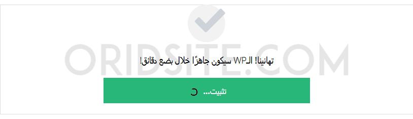 كيفية إنشاء صفحة ويب - تثبيت ووردبريس على الاستضافة