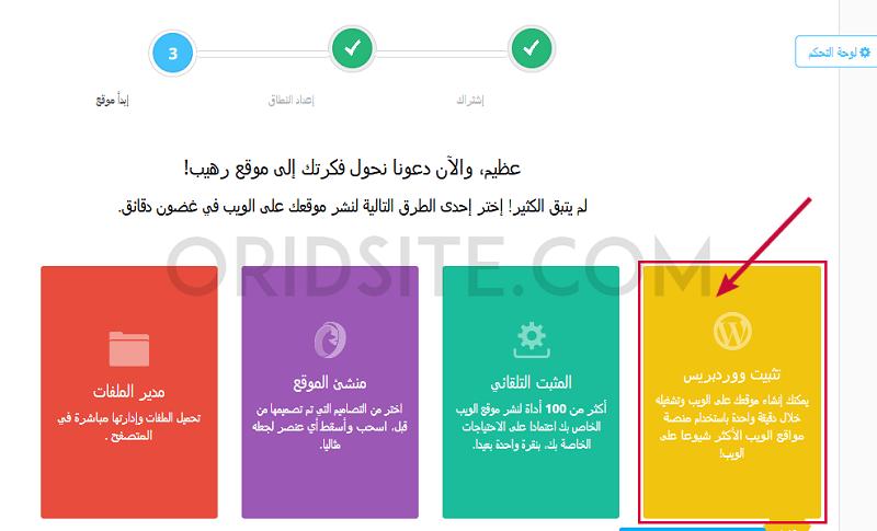 انشاء صفحة ويب جديدة - تثبيت ووردبريس على الاستضافة