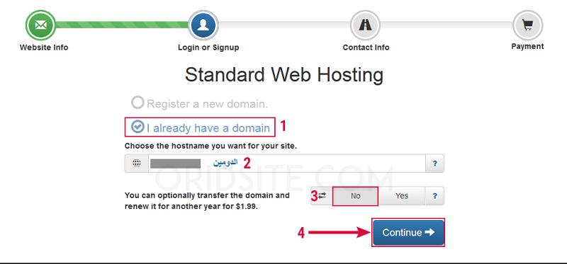 تحديد الدومين لحجز استضافة InterServer-كيفية انشاء موقع ويب خاص بك