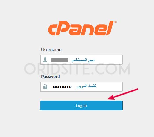 الدخول إلى لوحة تحكم cPanel-كيفية انشاء موقع ويب خاص بك