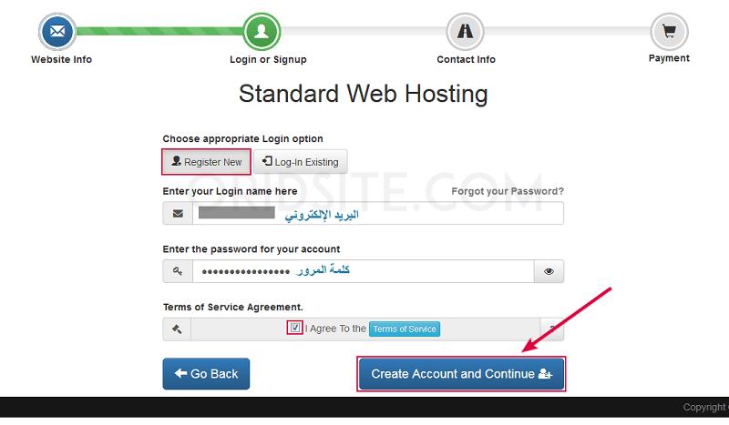 انشاء حساب في استضافة InterServer-كيفية انشاء موقع ويب خاص بك