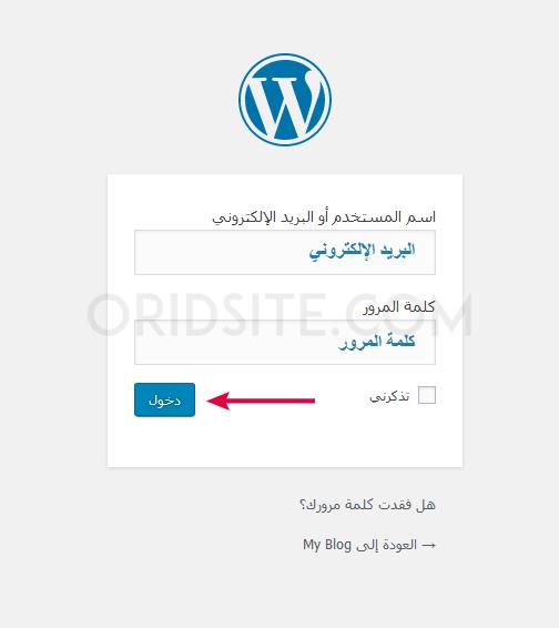 صفحة الدخول إلى لوحة تحكم ووردبريس