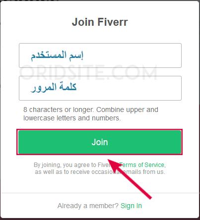 التسجيل في موفع فايفر, كتابة إسم المستخدم و كلمة المرور - موقع شراء لوجو