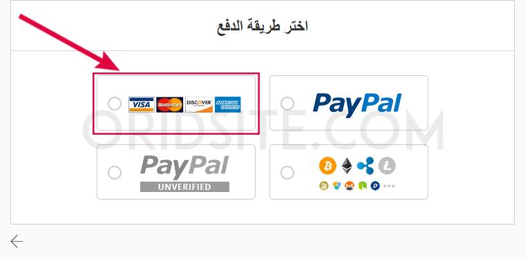 إختيار طريقة الدفعة لشراء استضافة هوستينجر - كيف تنشئ موقع الكتروني