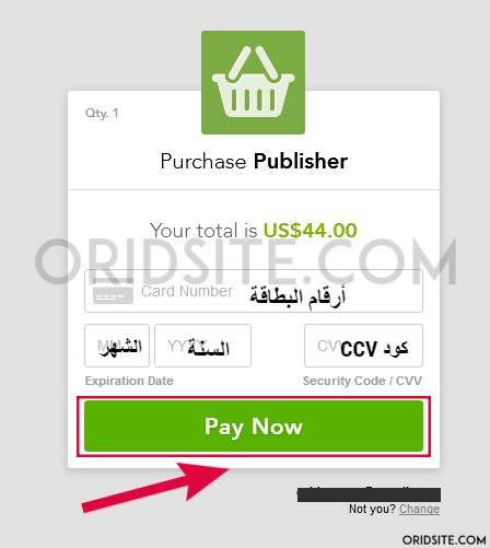 الدفع لشراء قالب publisher