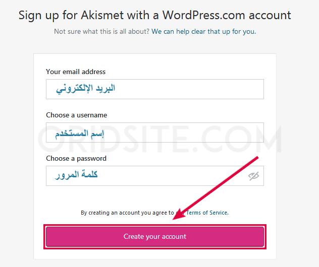 إنشاء حساب في WordPress.com لتفعيل إضافة Akismet